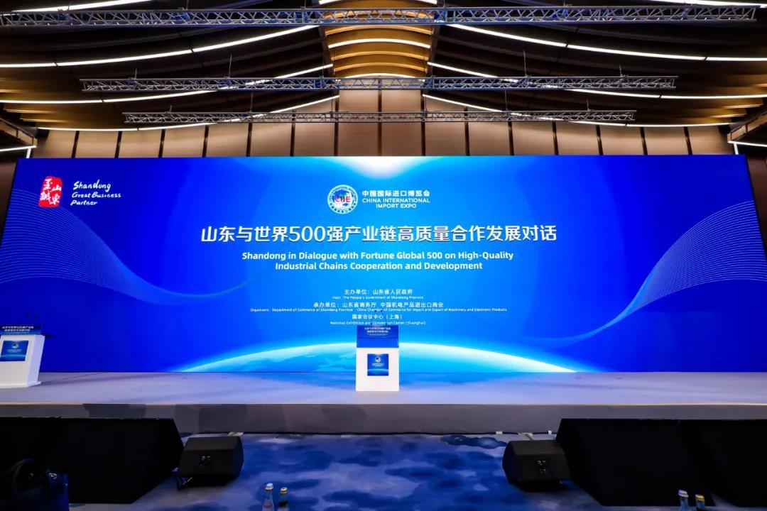 山东与世界500强产业链高质量合作发展对话活动登陆第三届进博会