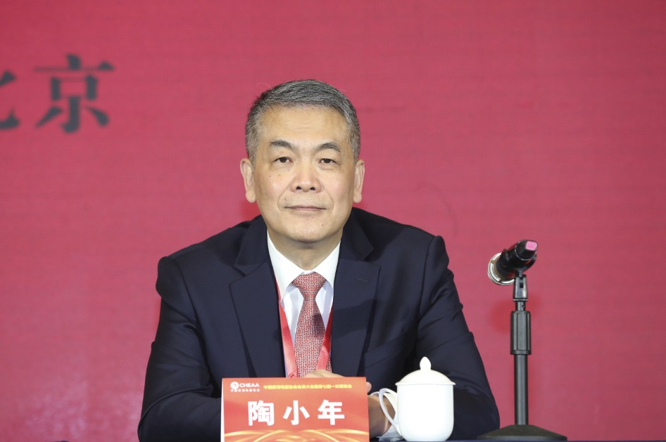 中国家用电器协会第七届理事会理事长陶小年就职讲话摘要