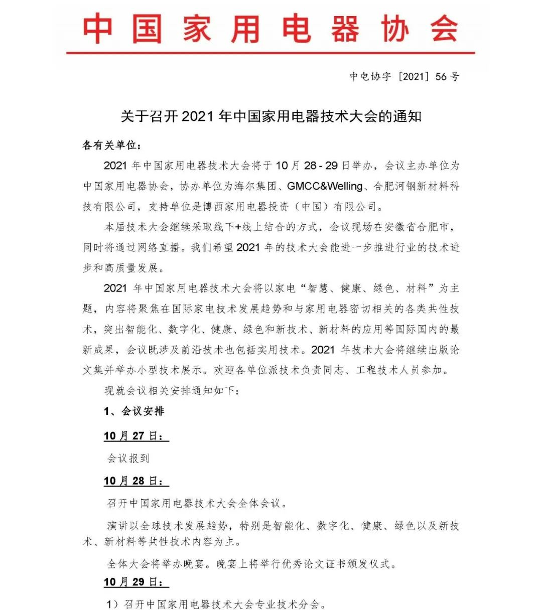官宣!2021年中国家用电器技术大会将于10月28~29日在合肥举办