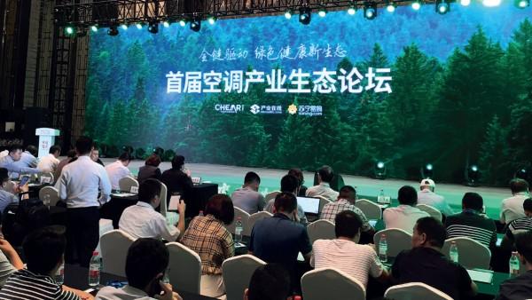2019中国暖通空调产业发展峰会汇聚空调生态