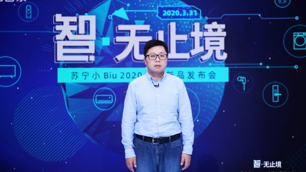苏宁小Biu发布空调等10款新品 完善智能家居市场布局