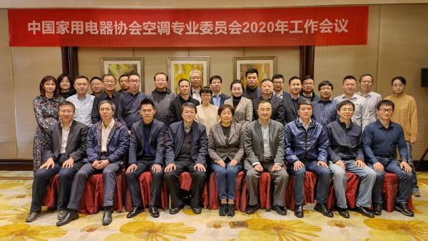 2020年空调专委会工作会议:倡议行业自律,积极实施新能效升级