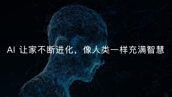 """场景革命进入""""Helpful""""时代,云米打造AI智能家"""