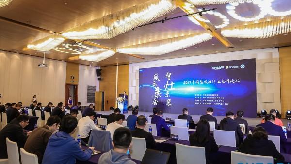 """风云集会·智灶未来——""""2021年中国集成灶行业年度峰会""""成功举办"""