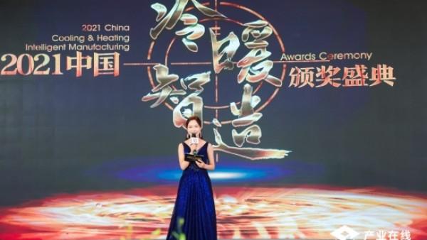 """2021中国""""冷暖智造""""大奖揭晓,看看谁是新一届的冷暖之星?"""