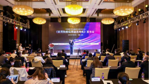 中国家用电器协会团体标准《家用和类似用途洗地机》正式发布,为行业健康发展保驾护航